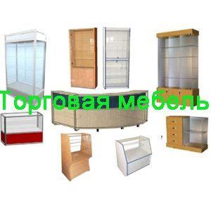 Заказать торговую мебель в Анапе
